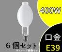 【パナソニック】(6個セット)HF400X/N[HF400XN]水銀灯蛍光水銀灯 一般形【返品種別B】