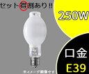 【パナソニック】HF250X/N[HF250XN]水銀灯蛍光水銀灯 一般形【返品種別A】