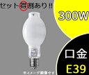 【パナソニック】HF300X/N[HF300XN]水銀灯蛍光水銀灯 一般形【返品種別B】