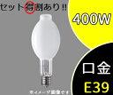 【パナソニック】MF400L/BUSC/N[MF400LBUSCN]マルチハロゲン灯(SC形)Lタイプ・水銀灯安定器点灯形 下向点灯形【返品種別B】