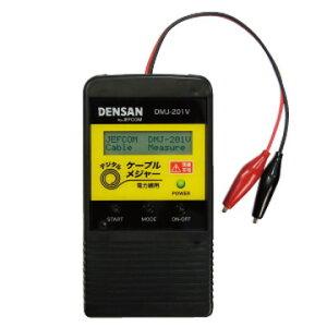 【法人限定】DMJ-201V [ DMJ201V ] 【ジェフコム】デンサン DENSAN ケーブル測長器 デジタルケーブルメジャー 活線不可