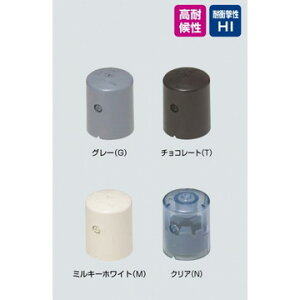 【法人限定】MBC-C1214N (MBCC1214N) 未来工業 保護キャップ ワンタッチボルトカバー コーキングタイプ 入数12 クリア