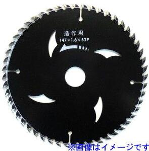 【法人限定】漢道 チップソー(ブラック)147X52 三共コーポレーション アイウッド #4585