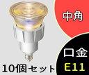 【岩崎】(10個セット)LDR5L-M-E11/HA[LDR5LME11HA](電球色) JDR110V40W中角から変更で省エネできます。【返品種別B】