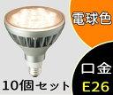 【岩崎】(10個セット)LDR14L-W/827/PAR[LDR14LW827PAR]LEDioc LEDアイランプ ビーム電球形 電球色旧品番:LDR16L-...