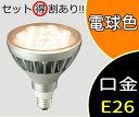 【岩崎】LDR14L-W/827/PAR[LDR14LW827PAR]LEDioc LEDアイランプ ビーム電球形 電球色旧品番:LDR16L-W/827/PAR[LDR16L…