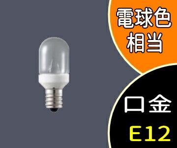 【パナソニック】LDT1L-E12/C[LDT1LE12C]LED装飾電球(T形タイプ クリアタイプ 0.7W)電球色相当 T20 E12口金 20ルーメン【返品種別B】