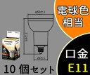 【パナソニック】(10個セット)LDR6L-W-E11[LDR6LWE11]LED電球ハロゲン電球タイプ 5.5WE11口金 電球色相当 広角旧品番:LDR8L...