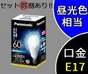【パナソニック】LDA8D-G-E17/Z60/S/W[LDA8DGE17Z60SW]LED電球 小形電球タイプ E17口金昼光色相当 配光角約300度小形電球...