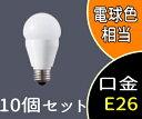 【パナソニック】(10個セット)LDA7L-G/Z40/W[LDA7LGZ40W]LED電球(一般電球タイプ6.6W)電球色 40W相当 E26口金【返品種別B】