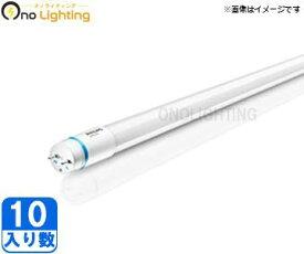 【法人限定】【フィリップス】 (10本セット) MASTER LEDtube 1200mm 14W 865 [ MASTERLEDtube1200mm14W865 ] マスターLEDチューブ 直管形LEDランプ G13 蛍光灯 6500K