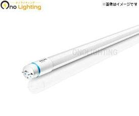 【法人限定】【フィリップス】 MASTER LEDtube 580mm 8W 865 [ MASTERLEDtube580mm8W865 ] マスターLEDチューブ 直管形LEDランプ G13 蛍光灯 6500K