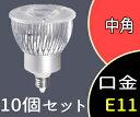 【ウシオライティング】(10個セット)LDR5L-M-E11/D/27/5/18[LDR5LME11D27518]調光可 電球色相当【返品種別A】