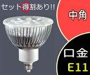 【ウシオライティング】LDR10L-M-E11/27/7/20[LDR10LME1127720]調光不可 電球色相当【返品種別A】
