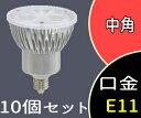 【ウシオライティング】(10個セット)LDR7L-M-E11/27/5/18[LDR7LME1127518]調光不可 電球色相当【返品種別A】