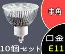 【ウシオライティング】(10個セット)LDR10L-M-E11/27/7/20/HC[LDR10LME1127720HC]調光不可 電球色相当【返品種別B】