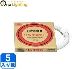 【法人限定】【日立】(5本セット)FCL40W/38-B [FCL40W38B]白色 丸形蛍光灯(リングライト)【返品種別A】