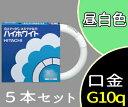 【日立】(5本セット)FCL20N/18-B[FCL20N18B] 白色光【返品種別A】