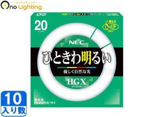 【法人限定】【NEC】(10本セット)FCL20EX-N/18-X [ FCL20EXN18X ]丸形蛍光灯 ライフルック HGX環形スタータ形 3波長形昼白色【返品種別B】