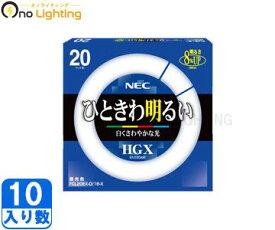 【法人限定】【NEC】 (10本セット) FCL20EX-D/18-X [ FCL20EXD18X ] 丸形蛍光灯 ライフルックHGX 3波長形昼光色