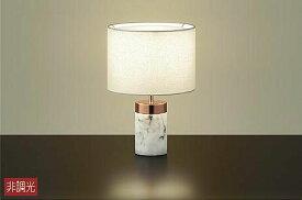 【大光】DST-40682 Y [ DST40682Y ]スタンドライト 電球色 非調光ランプ付 LED交換可能 DAIKO【返品種別B】