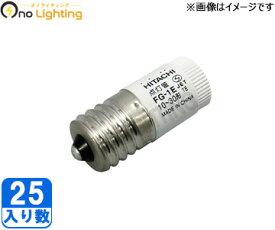 【日立】(25個セット)FG-1E[FG1E] 点灯管【返品種別A】