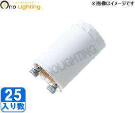 【日立】(25個セット)FG-4P[FG4P] 点灯管【返品種別A】