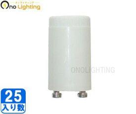 【三菱】(25個セット)FG-1P[FG1P]点灯管(グロースタータ)【返品種別A】