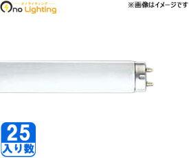 【法人限定】【パナソニック】 (25本セット) FLR40S・N-EDL/M[FLR40SNEDLM] 高演色性蛍光灯 リアルクス 演色AAA 直管ラピッドスタート形 昼白色 40形