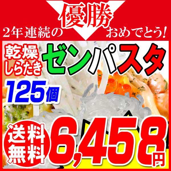 【送料無料】ゼンパスタ ZENPASTA 25g×125個 乾燥しらたき 糸こんにゃく 業務用 送料込み 02P11Sep16 P11Sep16
