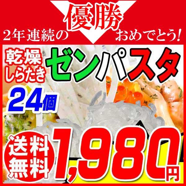 【送料無料】ゼンパスタ ZENPASTA 25g×24個 乾燥しらたき 糸こんにゃく お試しセット メール便限定 送料込み