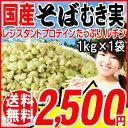 国産 ソバ 蕎麦 そばの実 ぬき実・抜き実 1kg×1袋 メール便限定送料無料