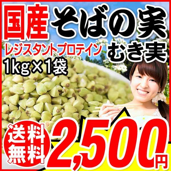 そばの実 国産(北海道・秋田県・滋賀県産) ソバ 蕎麦 むき実・ぬき実 1kg×1袋 送料無料 ※TV放送後で、ご注文が殺到中です。誠に申し訳ございませんが、商品の発送・お届けまで10日〜20日前後のお時間を頂戴します。予めご了承くださいますようお願い申し上げます。