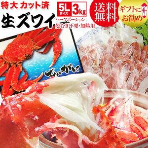 蟹 カニ かに 加熱用 カット 生ズワイガニ1kg×3 鍋セット 送料無料 ギフト