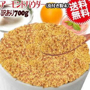 アーモンド 素焼き 700g 粉末 パウダー 不揃い 無添加 無塩 700g×1袋 訳あり わけあり ナッツ メール便 限定 送料無料