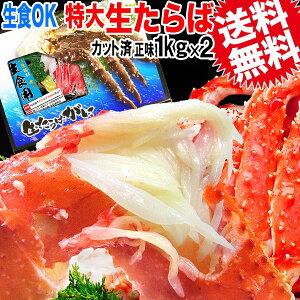 タラバ 2kg 生食OK カット済 特大たらば 生タラバガニ 正味約 1kg ×2個 ノルウェー 産 カニ 蟹 かに 送料無料