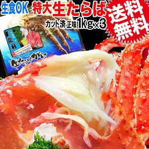 タラバ 3kg 生食OK カット済 特大たらば 生タラバガニ 正味約1kg×3個 ノルウェー 産 カニ 蟹 かに 送料無料