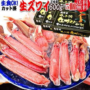 生食OK! カット 生ズワイガニ 3.0kg入(600g 約2人前×5個セット) 送料無料 ギフト かに カニ 蟹 お刺身 でも カニ鍋 でも お手軽IQF