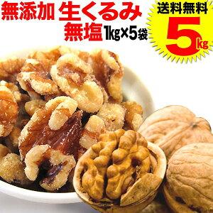 【送料無料】くるみ クルミ 5kg 生くるみ 無塩 送料無料 無添加 生くるみ 5kg(1kg×5袋)LHP アメリカ産 胡桃 製菓材料 ナッツ