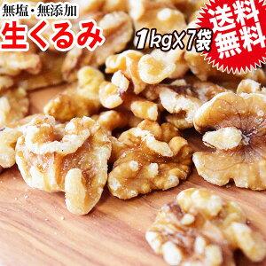 送料無料 くるみ クルミ 7kg 生くるみ 無塩 無添加 生くるみ 1kg×7袋 たっぷり 訳あり 割れ・欠け混み アメリカ産 胡桃 ナッツ