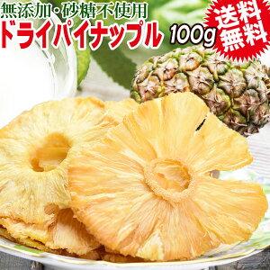 ドライパイナップル 100g×1袋 ウガンダ産 無添加 砂糖不使用 メール便限定 送料無料