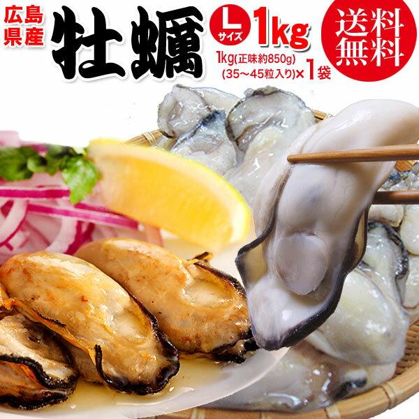 送料無料 カキ 鍋セット 広島県産(業務用)冷凍 牡蠣 ( かき ) 大 L 1kg ((正味850g)sw×1袋) 広島産 カキフライ お誕生日 内祝いバーベキューセット バーベキュー 材料 BBQ