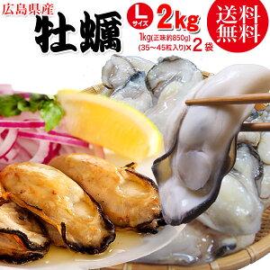 父の日 ギフト プレゼント 送料無料 カキ 鍋セット 広島県産(業務用)冷凍 牡蠣(かき)大 L 2kg (正味850g×2袋) 広島産 カキフライ お誕生日 内祝いバーベキューセット バーベキュー 材料 BBQ