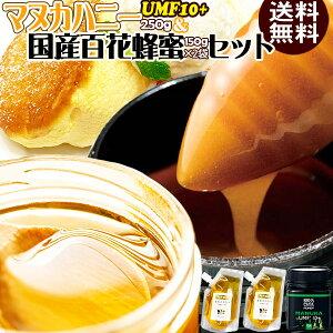 マヌカハニー UMF10+ MG263+ 250g (ニュージーランド産)×1個と 国産 百花はちみつ 150g×2袋 セット 送料無料 ハチミツ 蜂蜜 ニュージーランド産 スーパーフード