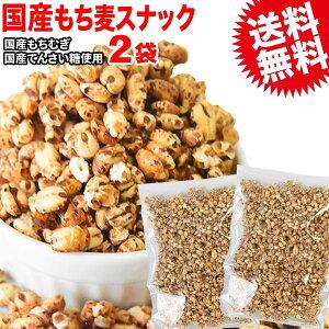 国産 もち麦 大麦 もちむぎ もち麦っこ 60g×2袋 βグルカン 送料無料