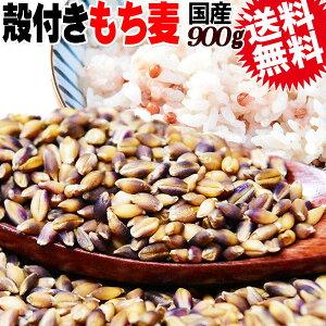 国産 もち麦 殻付き 900g×1袋 訳あり 小サイズ 雑穀米 に