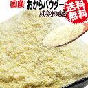 おからパウダー 国産 粗めの粉末 500g×1袋 グルテンフリー 送料無料