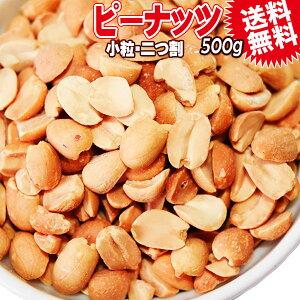 無塩 ピーナッツ 小粒 送料無料 無塩・無添加 ピーナッツ 500g×1袋 ナッツ 二つ割  ポッキリ メール便限定 アルゼンチン産又は南アフリカ産 落花生