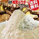 しいたけ 国産 椎茸 粉末 100g×1袋 粗めの粉末 メール便限定 送料無料 エリタデニン 無添加 椎茸だし 原木