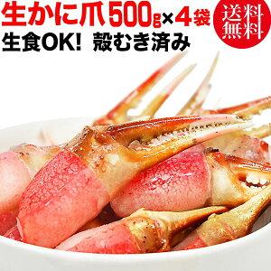 カニ爪 ポーション 生 ズワイガ二 カニ爪 ポーション 約2kg (約500g×4袋) (正味量約1600g)爪 ポーション 爪肉 蟹 セット